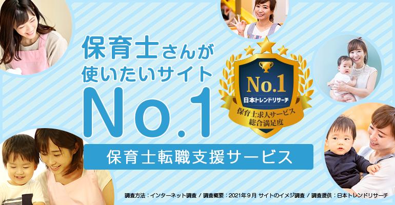 日本トレンドリサーチ保育士求人サービス総合満足度、保育士さんが使いたいサイトナンバーワン。